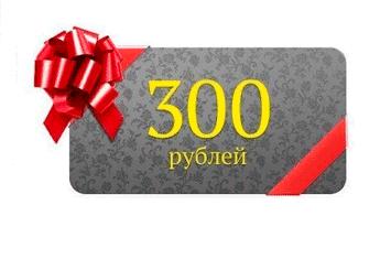 300 бонусных рублей