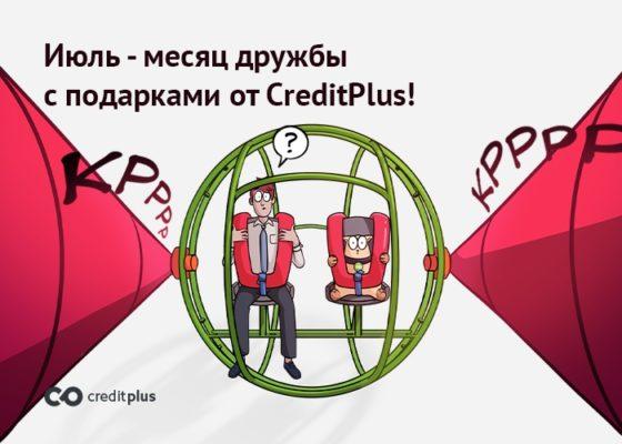 месяц дружбы в кредитплюс