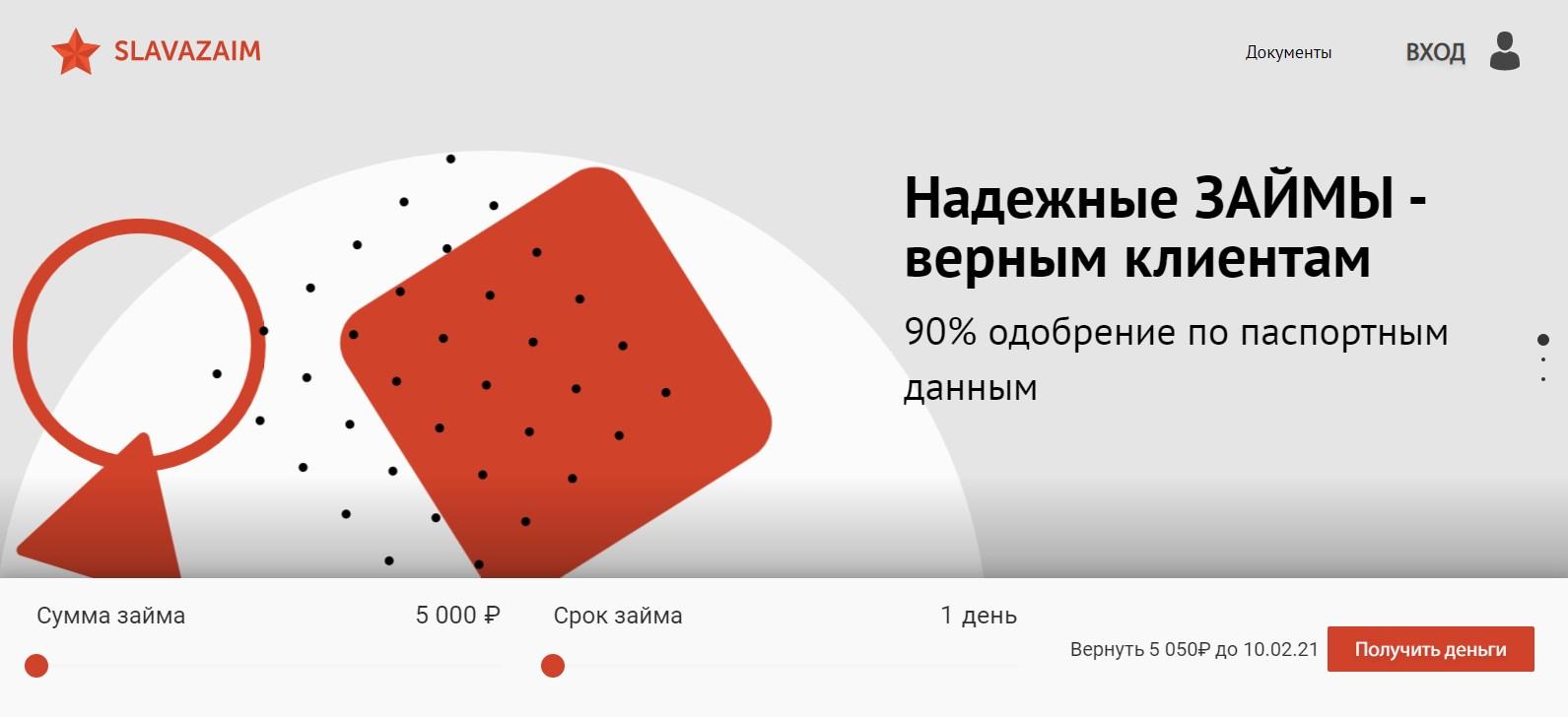 займ 500 рублей на карту без процентов