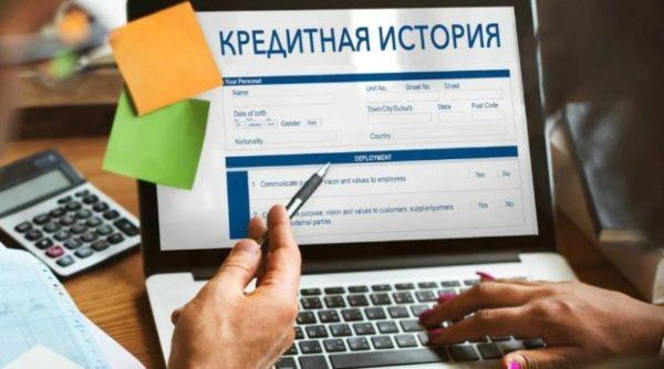 проверка кредитной истории банком